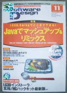 SoftwareDesign11月号