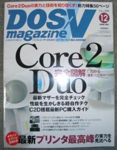 DOS/V Magazin2006/12