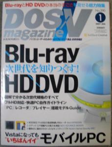 DOS/V Magazin1月号